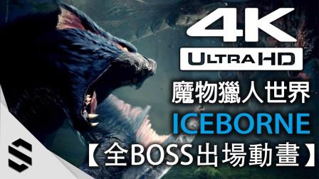 【魔物猎人世界:Iceborne】全BOSS出场动画(含冰原+全DLC) - 4K60FPS高流畅版本