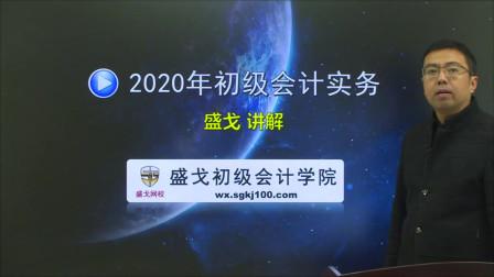 2020年初级会计实务:章节重要性和学习方法
