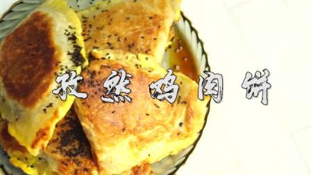 手抓饼版孜然鸡肉饼,色泽金黄,太好吃了