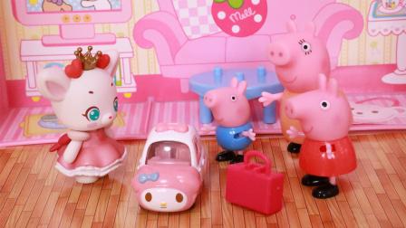 小猪佩奇给小鹿杏仁儿带来美乐蒂玩具车的儿童故事!