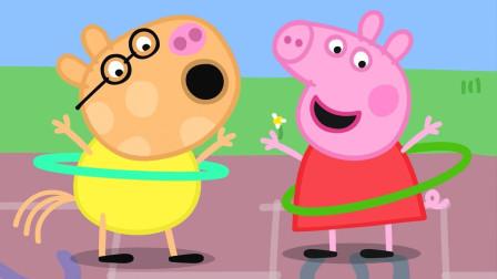 超好玩!小猪佩奇和佩德罗在玩什么游戏?可是他怎么受伤了?儿童益智趣味游戏玩具故事