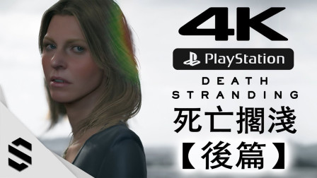 【 死亡搁浅 】4K电影剪辑版(前篇) - 无准心、电影式运镜、完整剧情