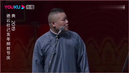 岳云鹏夸孙越父亲,有血有肉,孙越捧哏太溜:废话没血没肉是木头。