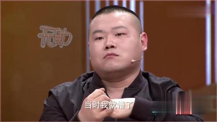 岳云鹏母亲生病,找郭德纲借钱,老郭说了四个字:人命关天。