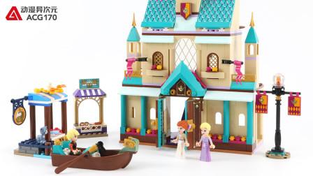 乐高积木 迪士尼冰雪奇缘2 41167 阿伦戴尔城堡村庄