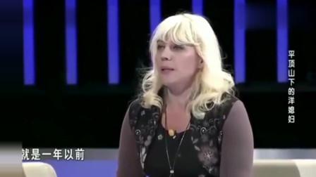 老外在中国:外国人在中国:乌克兰美女找了个中国老公,母亲亲自来华考察!