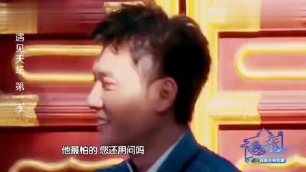 """遇见天坛:冯绍峰遭海璐笑侃是""""妻管严"""",冯绍峰都害羞了!"""