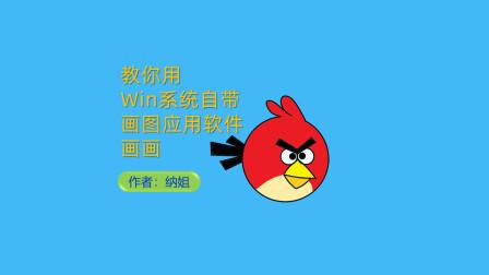 画愤怒的小鸟简笔画,画红鸟,用电脑自带画图软件画画