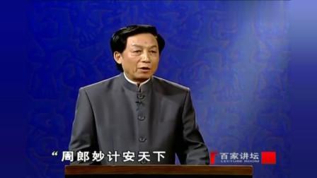百家讲坛:易中天大赞周瑜是帅哥,这画风难以琢磨!