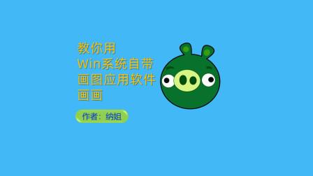 画愤怒的小鸟简笔画,画普通猪绿猪,用电脑自带画图软件画画