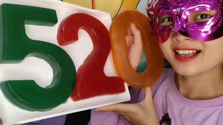 """小姐姐吃手工""""数字橡皮糖"""",红黄绿520,Q弹甜蜜扯着嚼"""