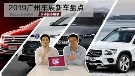2019广州车展新车盘点 重磅车型带你抢先看!
