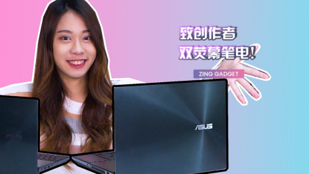 为创作者而生的笔电!Asus ZenBook Pro Duo 测评