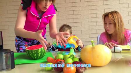 萌娃小可爱家里蔬果园丰收啦,小家伙们都吃上了,萌娃:榨个西瓜汁吧