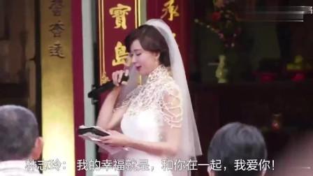 谢谢你让我相信爱情,余生请多照顾 林志玲婚礼誓言媲美电影台词