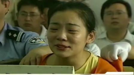 女子绑架小女孩,并残忍将其杀害,被判处死刑时情绪失控