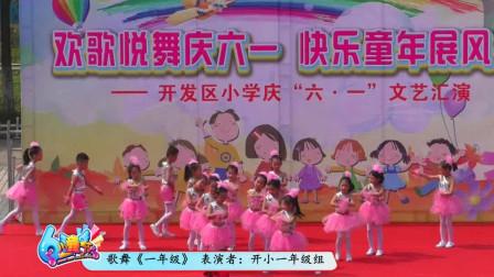 欢庆六一儿童节 歌舞表演《一年级》