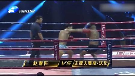 武林风:赵春阳的铁拳!外国冠军也扛不住!