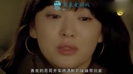 那年冬天风在吹:宋慧乔伤心让赵寅成很心疼,内心还是不愿相信的!