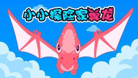 贝乐虎恐龙世界音乐剧:小小翼龙飞过火山大海,遇到了好多危险