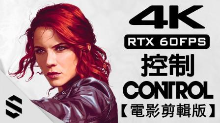 【控制】4K电影剪辑版(RTX全开) - 无准心、无介面、光线追踪 - PC特效全开剧情电影 - CONTROL - Semenix出品