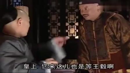 和珅半夜约见贪官,不料乾隆皇帝早已在此等候,和珅懵了