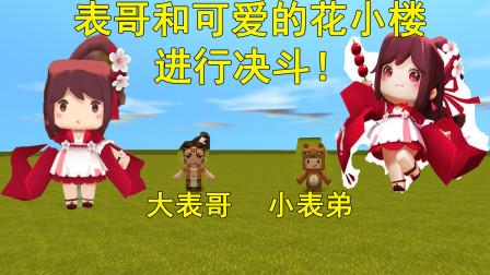 迷你世界:表哥和可爱的花小楼进行对决,看看最后谁能取得胜利!