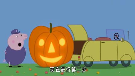 小猪佩奇:猪爷爷搬不动大南瓜,只好请来直升机来帮忙!