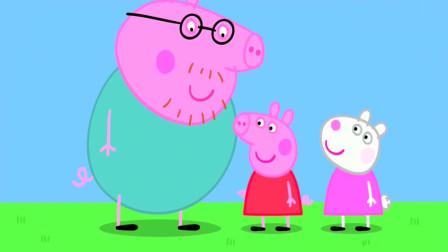 猪爸爸也有一个大肚子,佩奇以为他也有一个宝宝,好逗哦