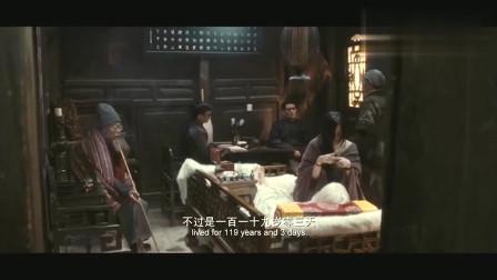 长寿村为了破120岁的记录,让老爷子再多熬几个时辰