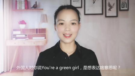 学英语:外国人对你说You're a green girl,是想表达什么意思?