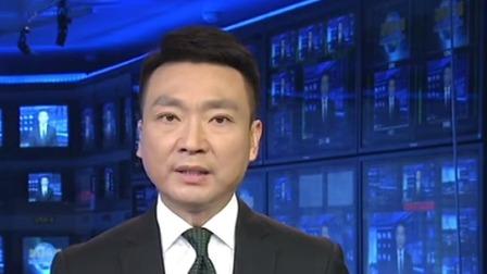 """央视新闻联播 2019 全国外事会就美国国会参议院通过""""2019年香港与民主法案""""发表声明"""