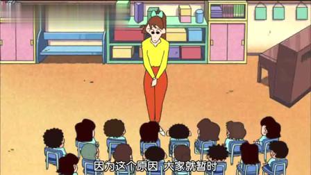 蜡笔小新:小新失忆了变了个性格,在学校很害羞,不敢进来