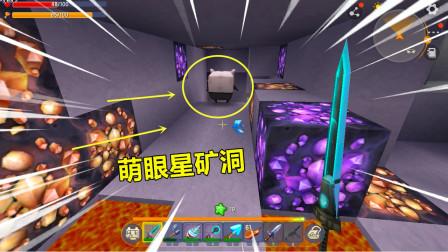 迷你世界:空岛生存!惦记着紫莹石,没想到这矿洞里,到处都是?