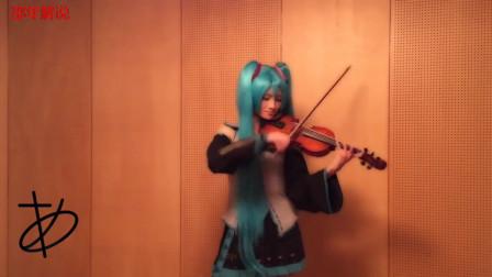 女神用小提琴演奏神曲《千本樱》,人美又有才,你被她圈粉了吗?