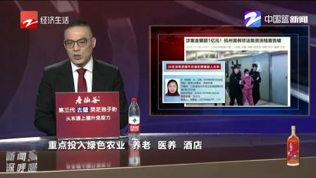 新闻深呼吸 涉案金额超1亿 杭州首例为P2P案破获