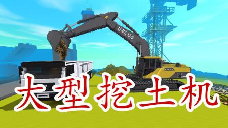 迷你世界 大型挖掘机,世界最大型的挖土机