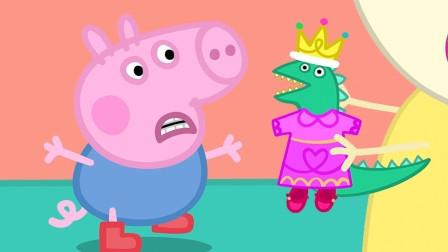 超有趣!乔治怎么遇见大恐龙和小恐龙?可是小猪佩奇害怕了吗?儿童益智趣味游戏玩具故事
