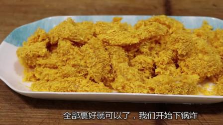 大厨教你黄金香酥鸡柳的做法,外皮酥脆,鸡肉鲜嫩