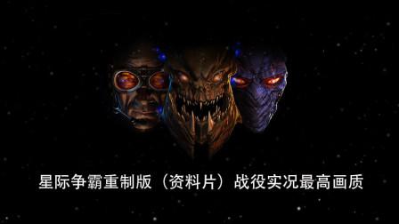 星际争霸-重置版(资料片)战役【虫族】黑暗之源 隐藏关