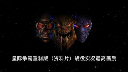 星际争霸-重置版(资料片)战役【虫族】结局
