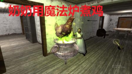 Granny:以为奶奶在用魔法炉吃鸡,没想到是在做实验变成巨鸡