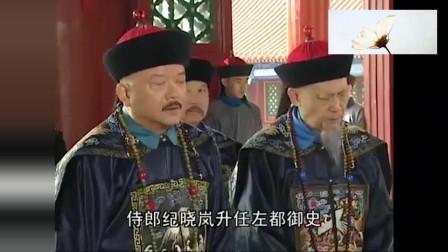 皇上要给纪晓岚升官,不料引起群臣激愤,都怕被纪晓岚查!