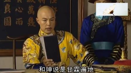 纪晓岚:甘肃下雨多日,地方官谎称旱情严重骗钱