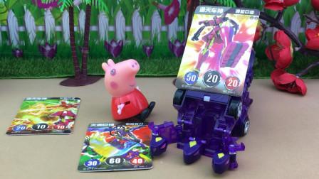 魔幻车神幻变出击,小猪佩奇玩转三头神蛇!