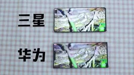 三星华为旗舰屏幕对比,都是OLED屏,差距咋就那么大呢!