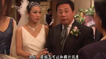 溏心风暴:儿女在老爸婚礼上送祝福,老妈一脸