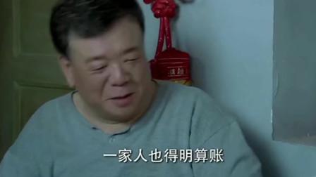 独生子:父亲想住进儿子的新房,却遭儿媳妇嫌弃