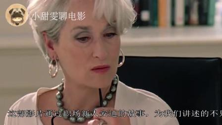 小甜雯聊电影:每一个女生都应该看的一部电影《穿普拉达的女王》