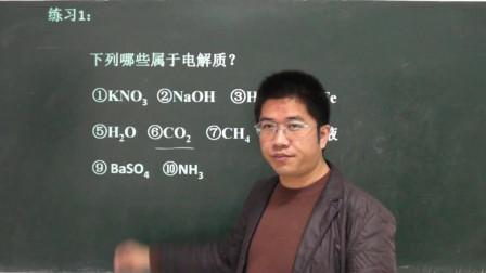 第2讲离子反应1于箱老师精品课程之高中化學